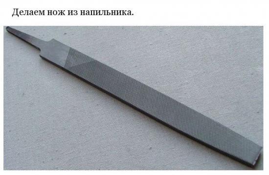 Своими руками боевой нож