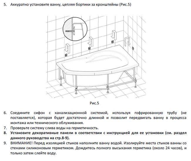 Монтаж акриловой ванны своими руками1